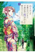 ニーチェが京都にやってきて17歳の私に哲学のこと教えてくれた。 下の本
