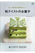 あんこ、抹茶、柚子、和素材がおいしい!和テイストのお菓子の本
