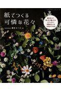 紙でつくる可憐な花々の本