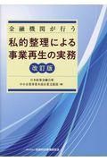 改訂版 金融機関が行う私的整理による事業再生の実務の本