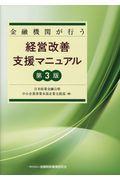 第3版 金融機関が行う経営改善支援マニュアルの本