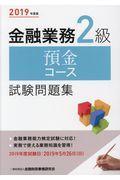 金融業務2級預金コース試験問題集 2019年度版の本