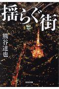揺らぐ街の本
