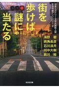 街を歩けば謎に当たるの本
