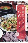 韓国行ったらこれ食べよう!の本