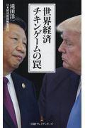 世界経済チキンゲームの罠の本