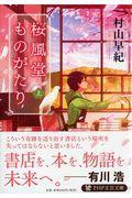 桜風堂ものがたり 上の本