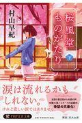 桜風堂ものがたり 下の本