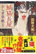 鯖猫長屋ふしぎ草紙 六の本
