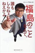 福島のことなんて、誰もしらねぇじゃねえかよ!の本