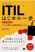 ITILはじめの一歩の本