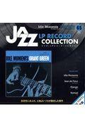 ジャズ・LPレコード・コレクション全国版 第65号の本