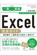 改訂2版 Excel完全ガイド基本操作+疑問・困った解決+便利ワザの本