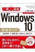 改訂2版 Windows10完全ガイド基本操作+疑問・困った解決+便利ワザの本