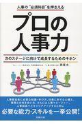 プロの人事力の本