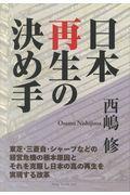 日本再生の決め手の本