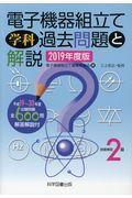 技能検定2級電子機器組立て学科過去問題と解説 2019年度版の本