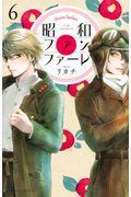 昭和ファンファーレ 6の本