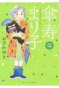 傘寿まり子 9の本