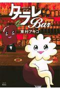東京タラレバ娘番外編タラレBarの本