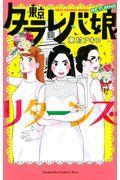 東京タラレバ娘リターンズの本