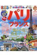 まっぷるパリ・フランスの本