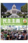 池上彰と考える「民主主義」 3の本