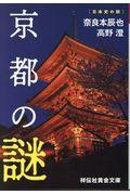 京都の謎の本