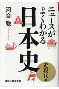 ニュースがよくわかる日本史近現代編の本