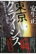 東京クライシスの本