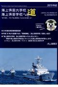 海上保安大学校海上保安学校への道 2019年版の本