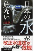 日本の「水」が危ないの本