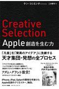 Creative Selectionの本
