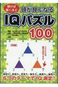 頭が良くなるIQパズル100の本