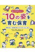 """遊びや生活の中で""""10の姿""""を育む保育の本"""