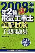 一発合格第2種電気工事士筆記試験予想問題集 2008年版の本