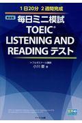 新装版 毎日ミニ模試TOEIC LISTENING AND READINGテストの本