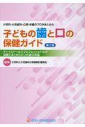 第2版 子どもの歯と口の保健ガイドの本