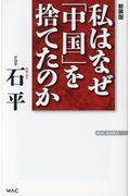 新装版 私はなぜ「中国」を捨てたのかの本