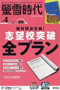 螢雪時代 2019年 04月号の本