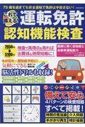 これで備える!運転免許認知機能検査の本
