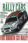 RALLY CARS Vol.23の本