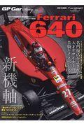 GP Car Story Vol.27の本