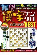 難問漢字ナンクロプレミアムBESTの本