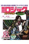 難問ロジックコレクションプレミアム 3の本