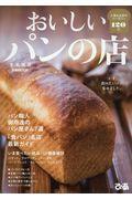 おいしいパンの店 首都圏版の本