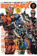 東映ヒーローMAX VOLUME 59の本