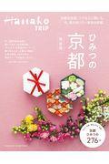 Hanako TRIP ひみつの京都完全版の本