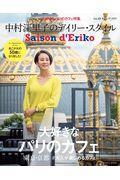 セゾン・ド・エリコ Vol.10の本