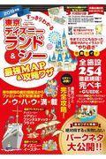すっきりわかる東京ディズニーランド&シー最強MAP&攻略ワザ 2019年版の本